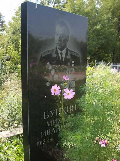 буркин михаил иванович герой советского союза боевой путь