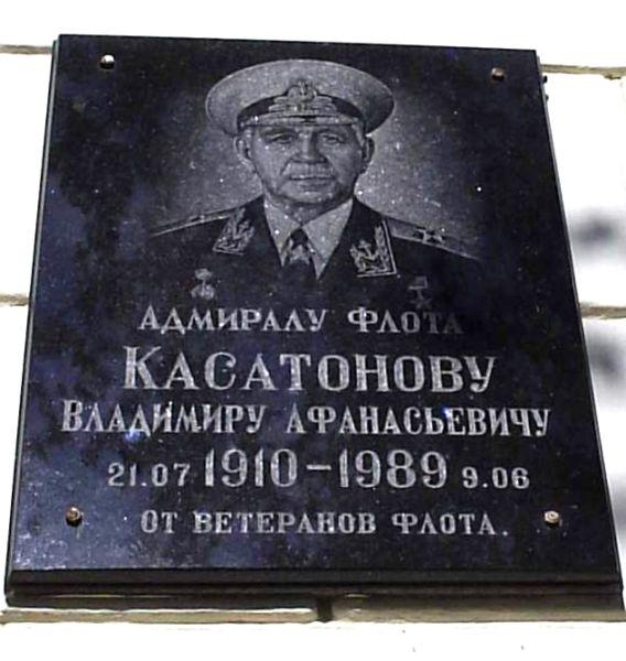 Мемориальная доска в Севастополе
