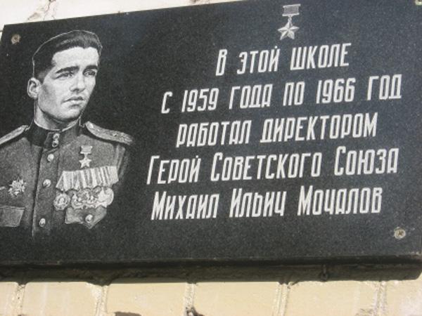 Мемориальная доска в г. Королёве.