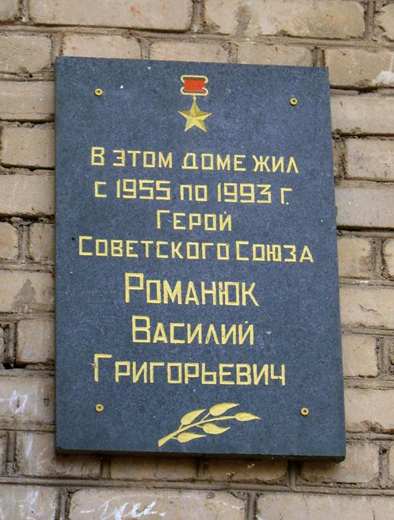 Мемориальная доска в посёлке Чкаловский
