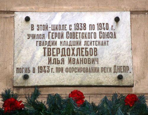 Мемориальная доска в Архангельске