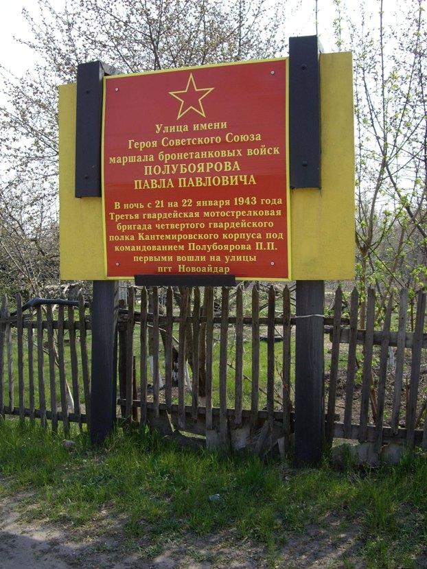 новоайдар луганской области знакомства