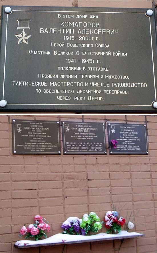 Мемориальная доска в Москве