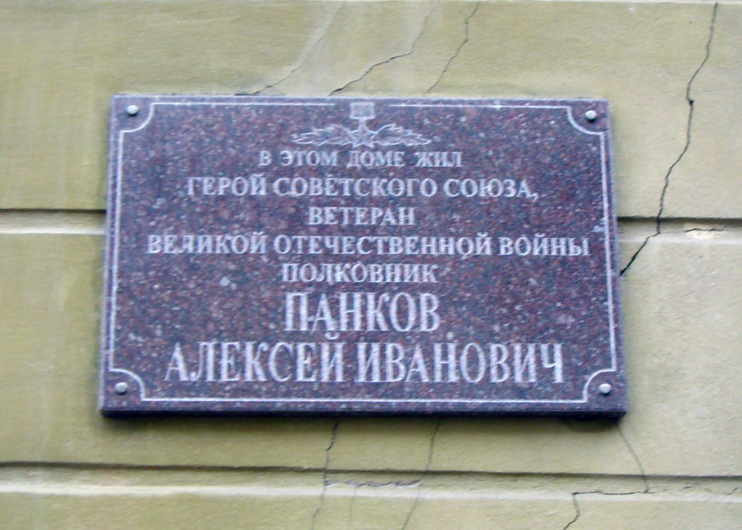 http://www.warheroes.ru/content/images/monuments/DOSKY/Pankov_A_I_md.jpg