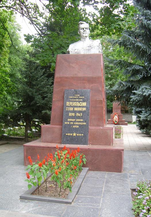 В Курске откроют мемориальную доску Перекальскому