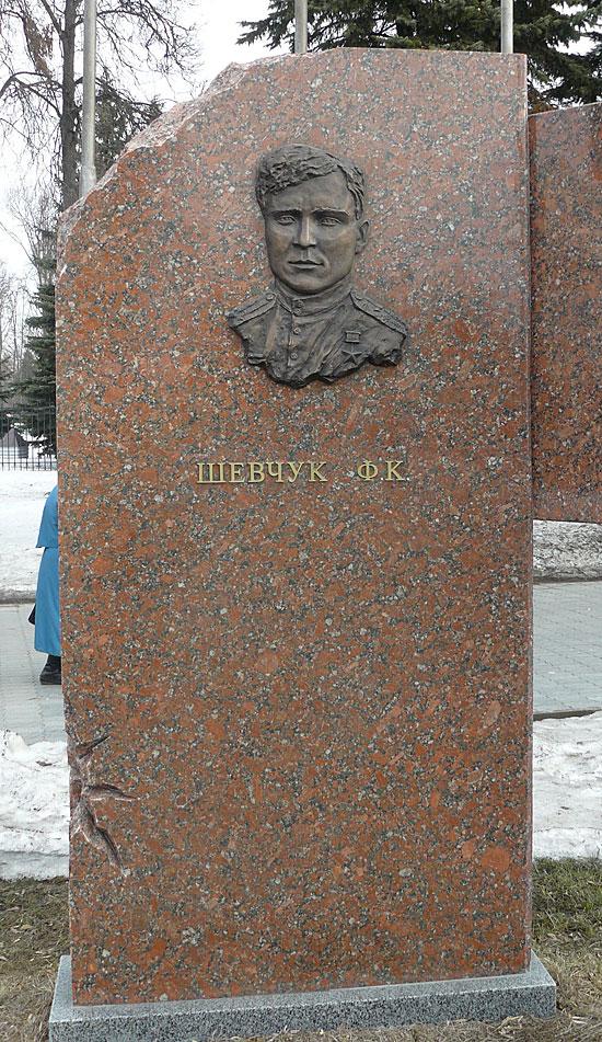 г. Владимир, на мемориале