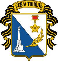 http://www.warheroes.ru/img1/Gerb_of_Sevastopol.jpg
